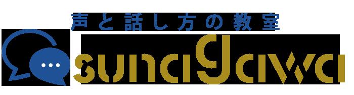 ビジネスパーソンのための「声と話し方の教室sunaGawa」/マンツーマン専門話し方教室/大阪市西区(阿波座)